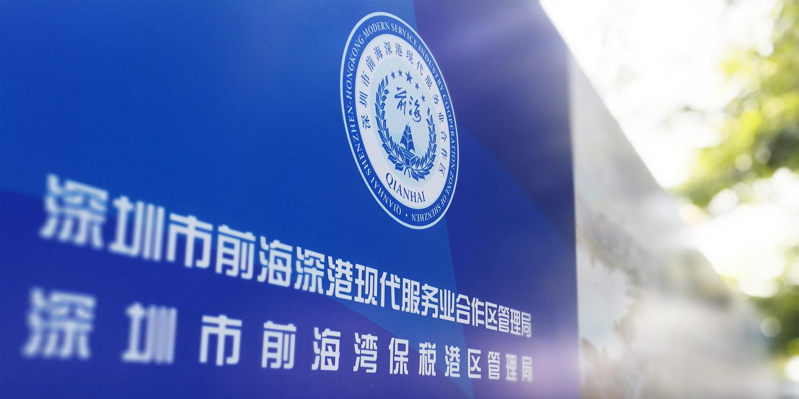 前海合作区宣传推广-深圳VI设计1