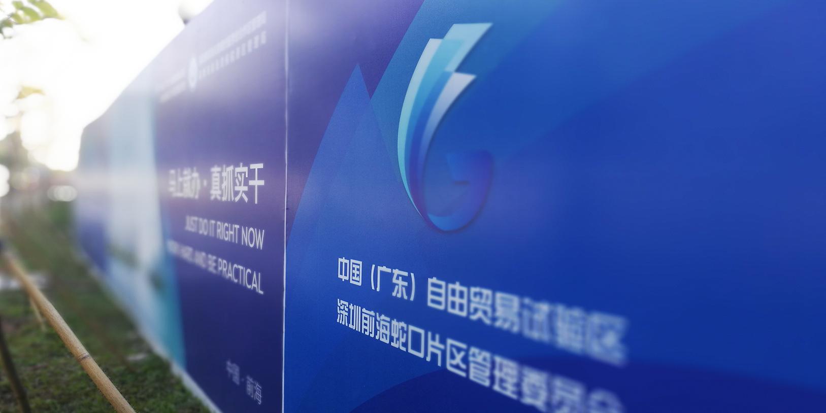 前海合作区宣传推广-深圳VI设计2