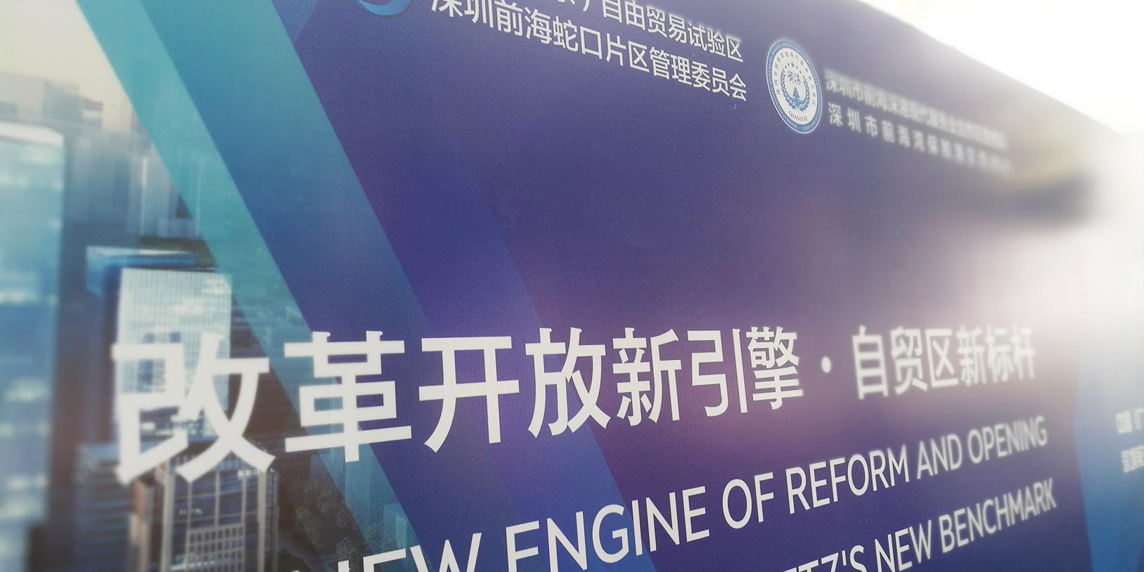 前海合作區宣傳推廣-深圳VI設計3