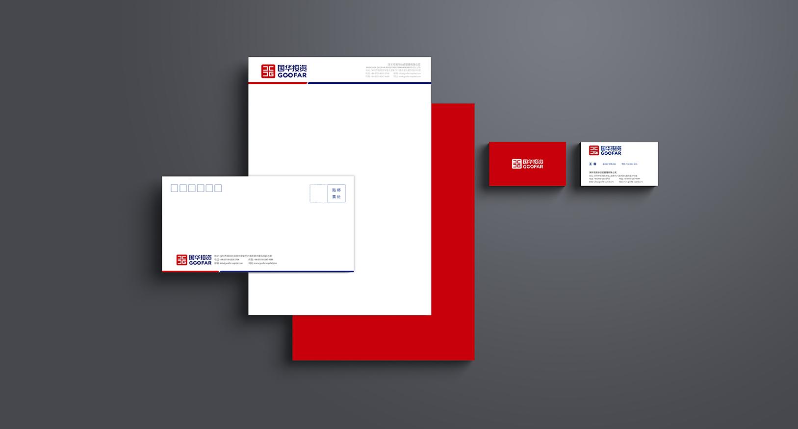 國華投資-深圳VI設計6