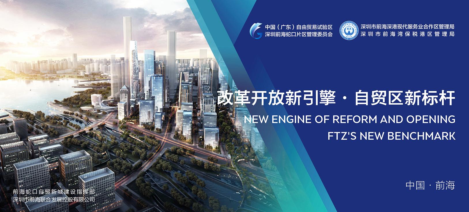 前海合作区宣传推广-深圳VI设计22
