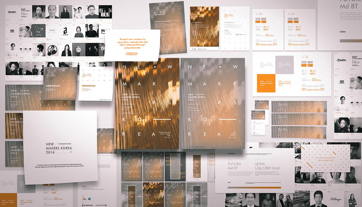 韓國新制造2016品牌與藝術方向展視覺形象設計欣賞-深圳VI設計1