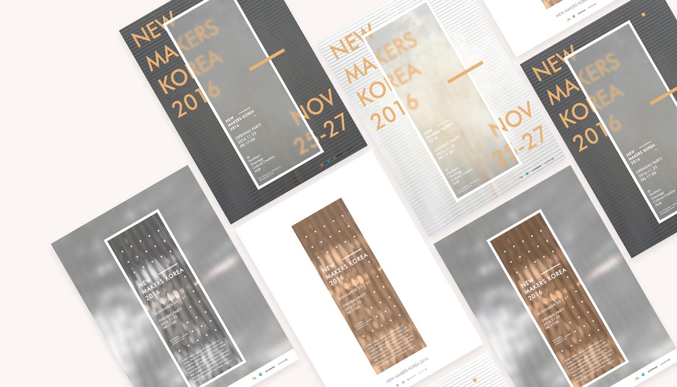 韓國新制造2016品牌與藝術方向展視覺形象設計欣賞-深圳VI設計11