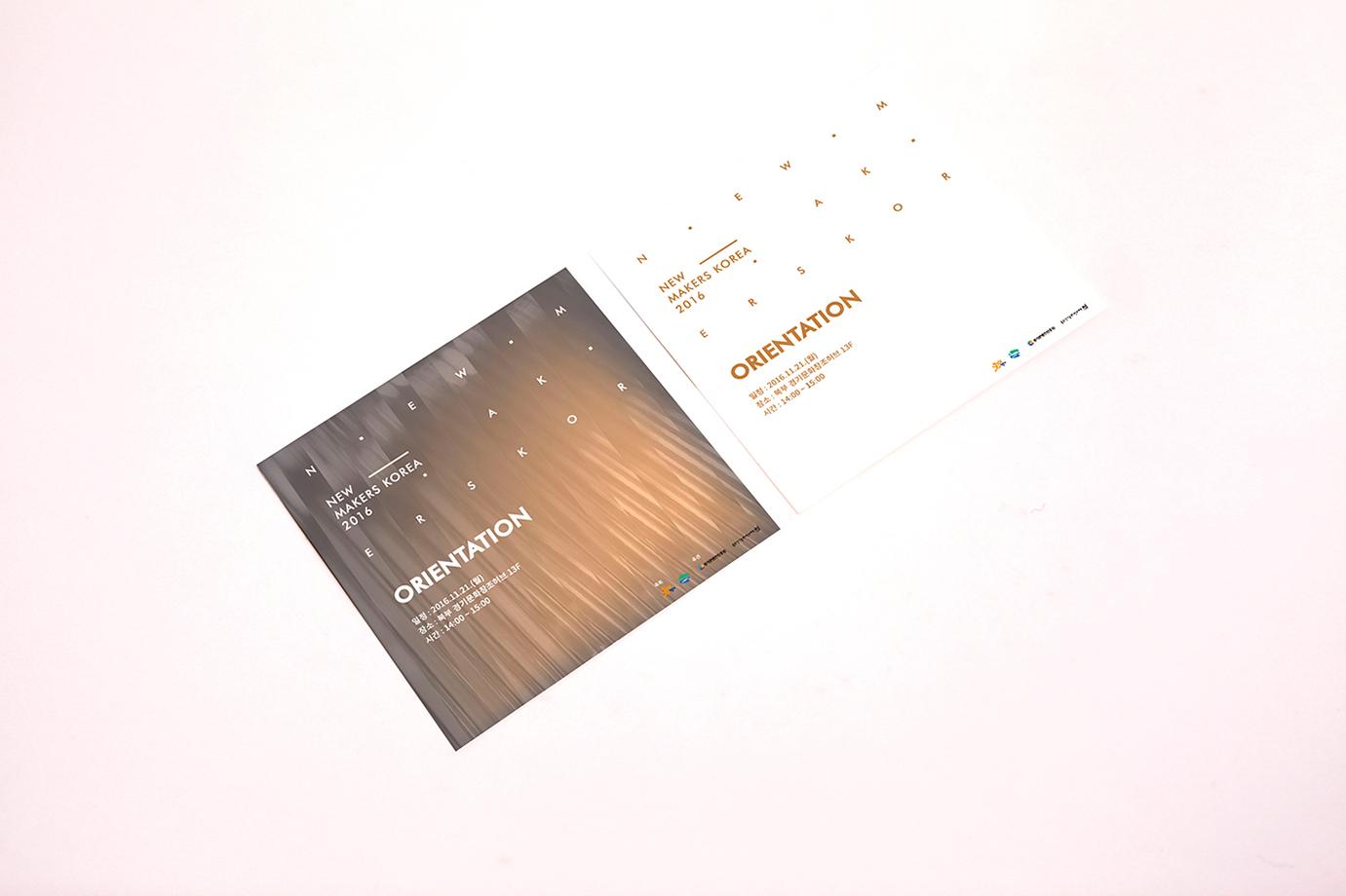 韓國新制造2016品牌與藝術方向展視覺形象設計欣賞-深圳VI設計19