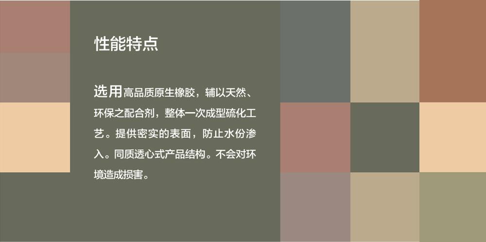 北京安达泰|北京橡胶地板|橡胶地板