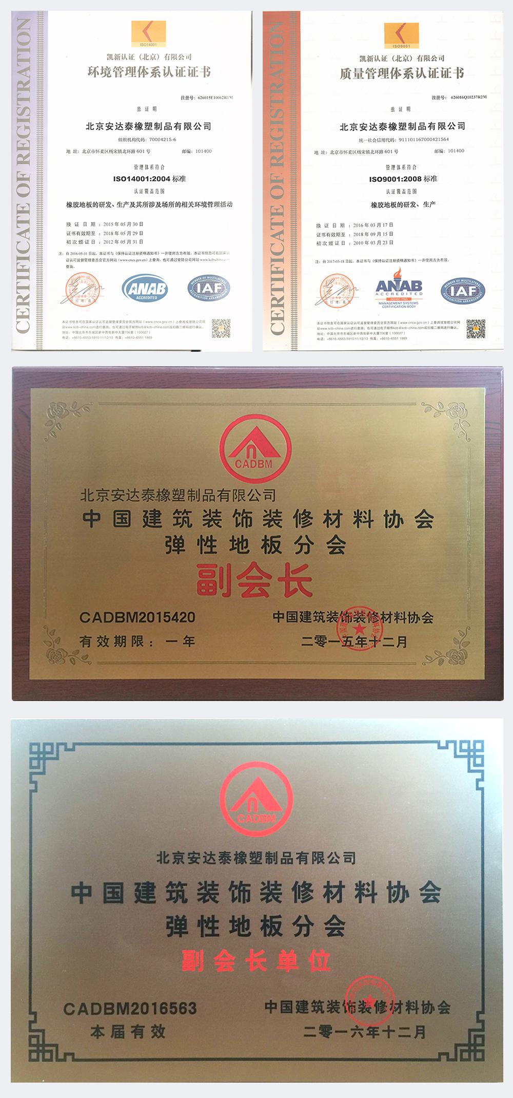 环保橡胶地板|橡胶地板厂|北京橡胶地板厂|橡胶地板