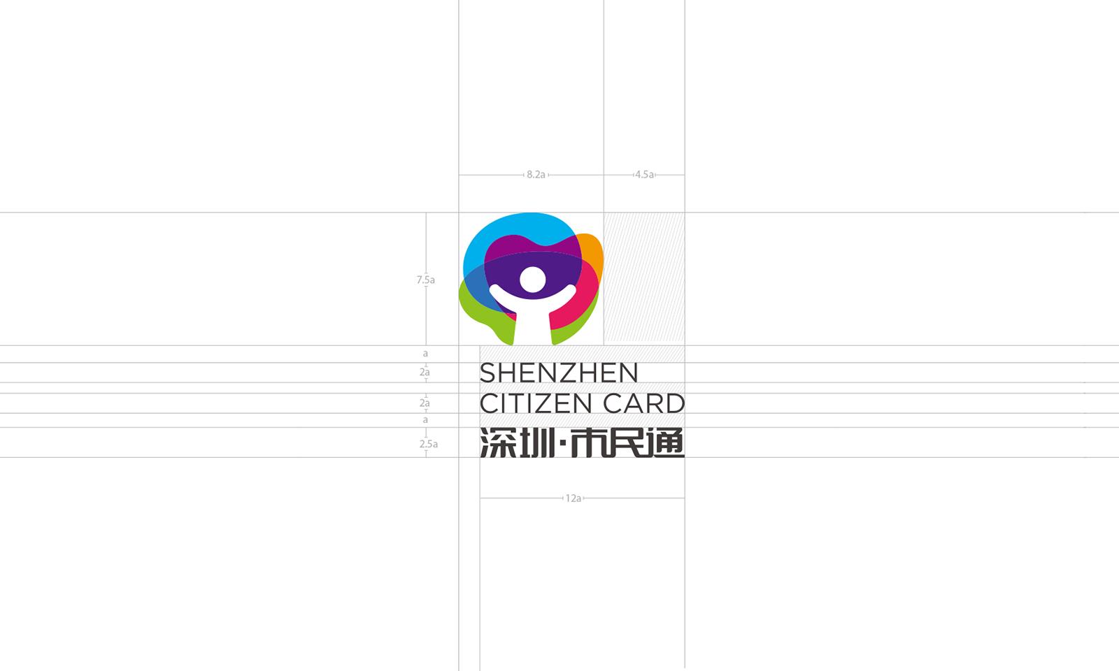 深圳·市民通-橙象設計8
