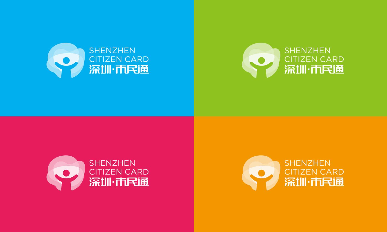 深圳·市民通-橙象设计10