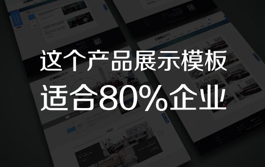 门户网站 企业展示网站 产品展示网站模板 精选网站模板 玖佰云市场
