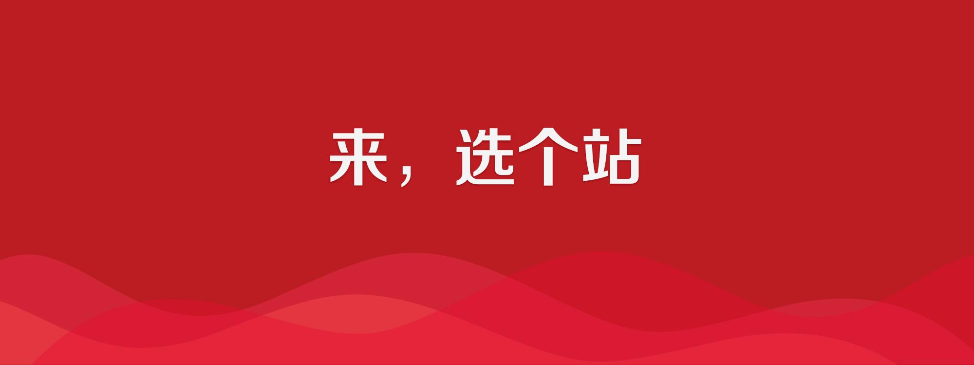 玖佰云市场 创业的起步平台