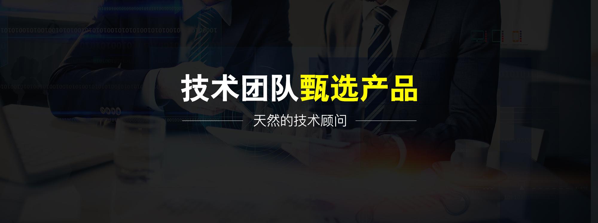 玖佰云市场 技术团队 优选产品