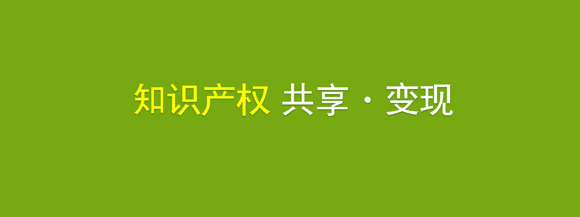 玖佰云市场 知识产权 交易平台