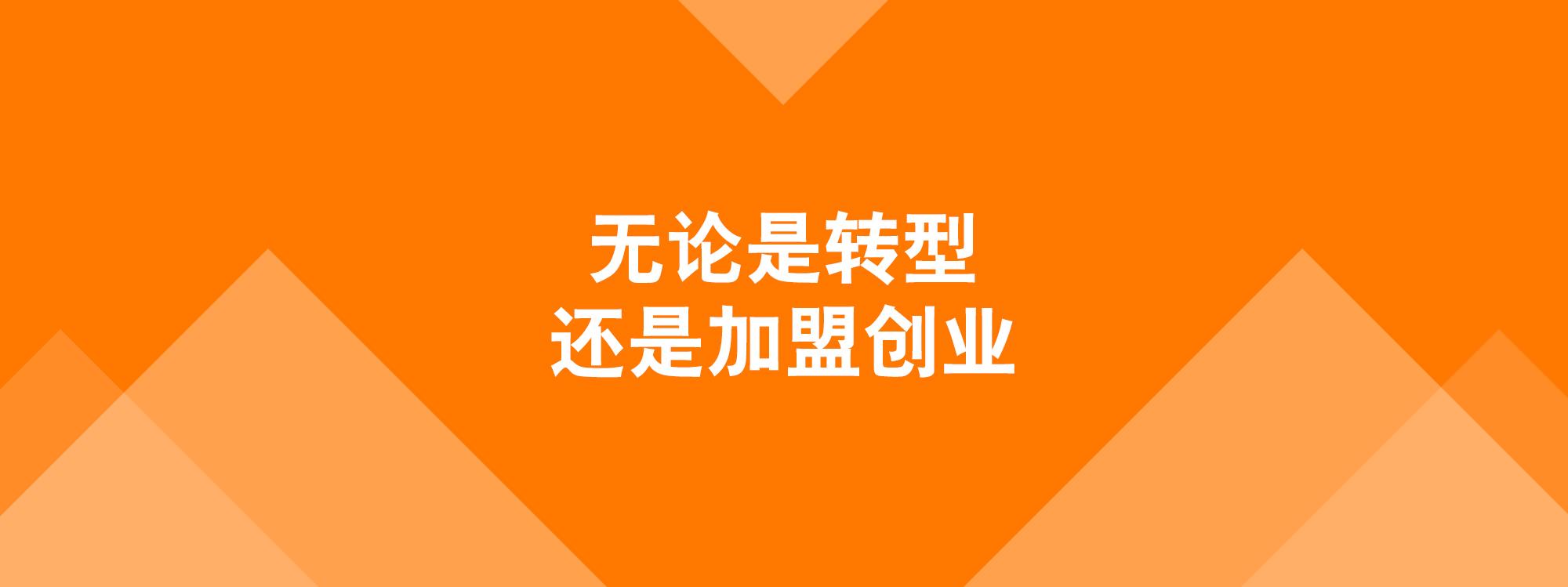玖佰云市场 企业转型和创业的最佳选择