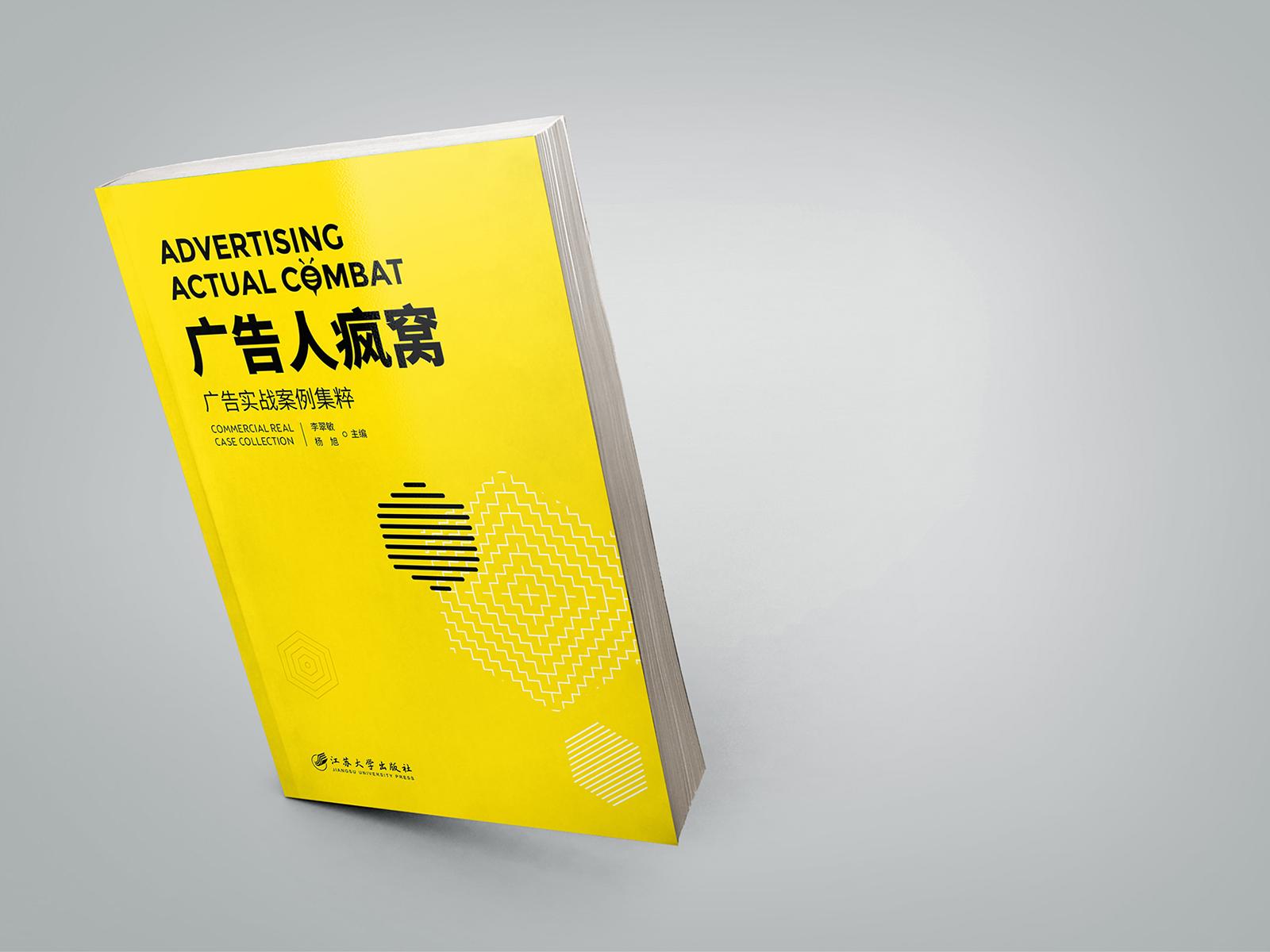 橙象多个作品入选江苏大学出版社新书《广告人疯窝》-深圳VI设计