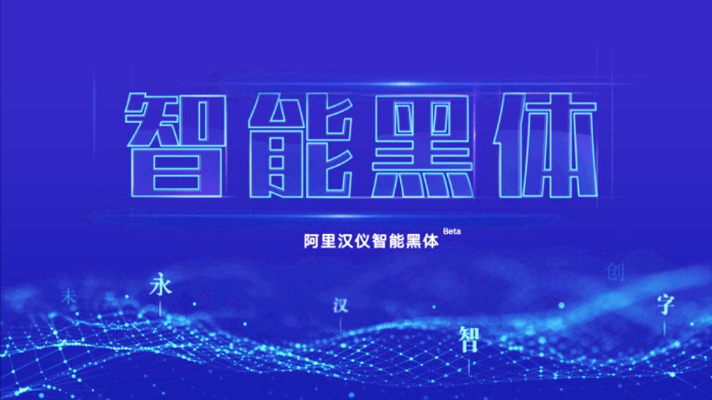 汉仪字库与阿里巴巴合作,推出全新智能字体:阿里汉仪智能黑体,炫到你没?-深圳VI设计1