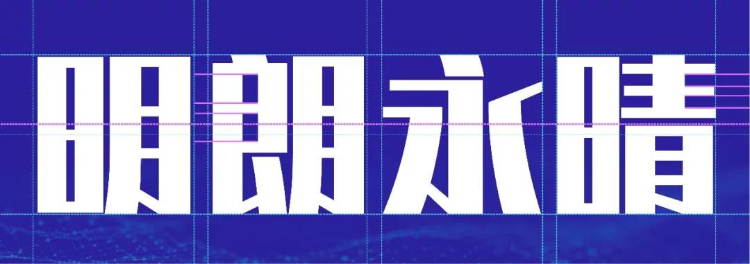 汉仪字库与阿里巴巴合作,推出全新智能字体:阿里汉仪智能黑体,炫到你没?-深圳VI设计4