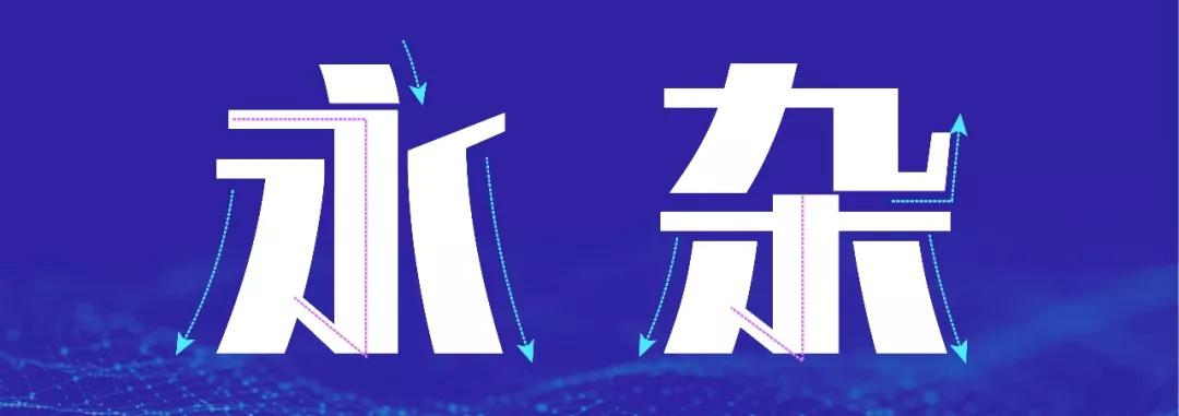 汉仪字库与阿里巴巴合作,推出全新智能字体:阿里汉仪智能黑体,炫到你没?-深圳VI设计5