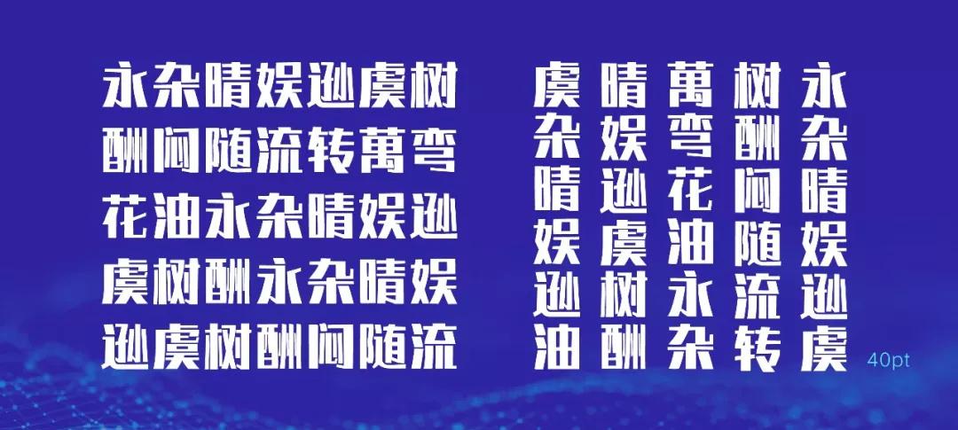 汉仪字库与阿里巴巴合作,推出全新智能字体:阿里汉仪智能黑体,炫到你没?-深圳VI设计6
