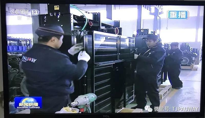 助力中国品牌新崛起,橙象伙伴PAUWAY博威能源央视新闻联播报道-深圳VI设计3