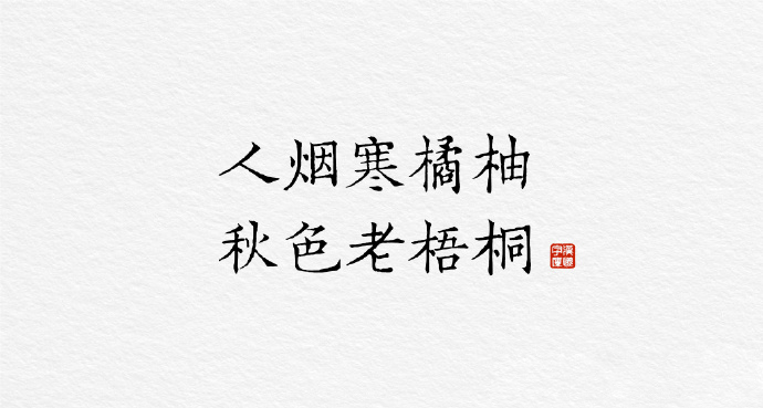 汉仪昌黎宋刻本字体欣赏下载—深圳VI设计1