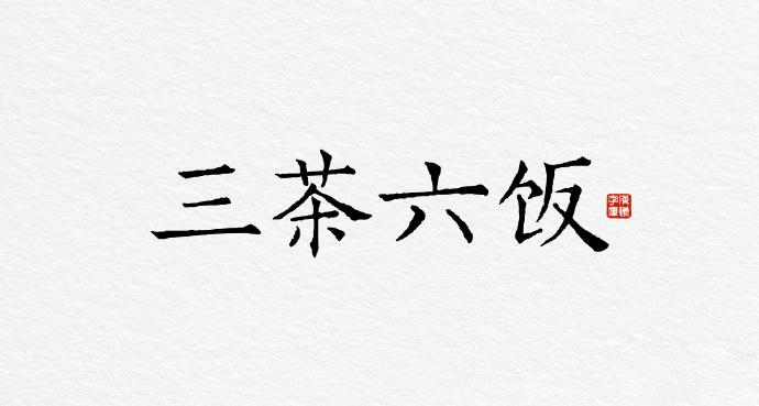 汉仪昌黎宋刻本字体欣赏下载—深圳VI设计2