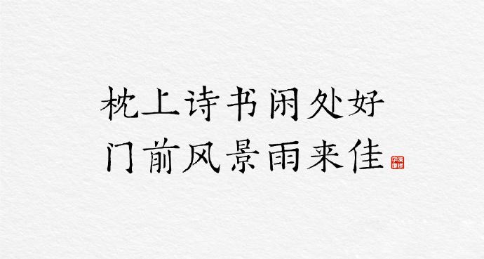汉仪昌黎宋刻本字体欣赏下载—深圳VI设计3