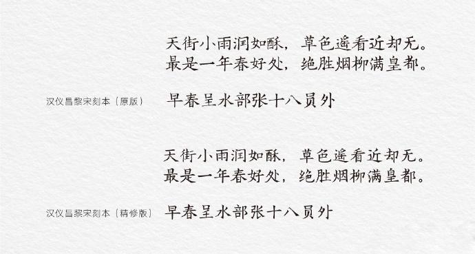 汉仪昌黎宋刻本字体欣赏下载—深圳VI设计4