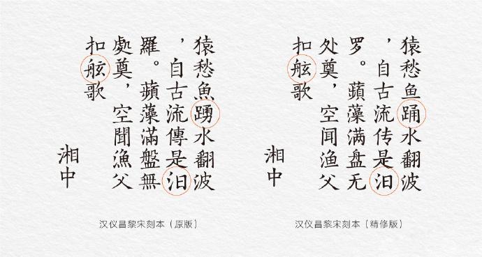 汉仪昌黎宋刻本字体欣赏下载—深圳VI设计5