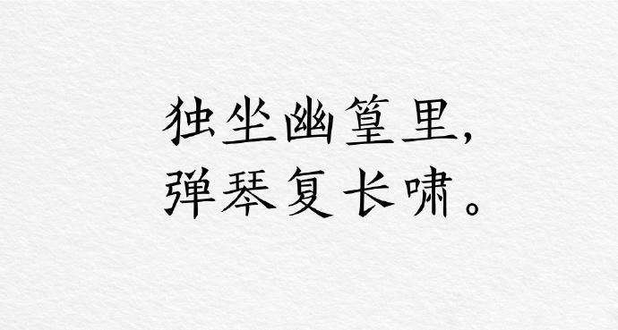 汉仪昌黎宋刻本字体欣赏下载—深圳VI设计6