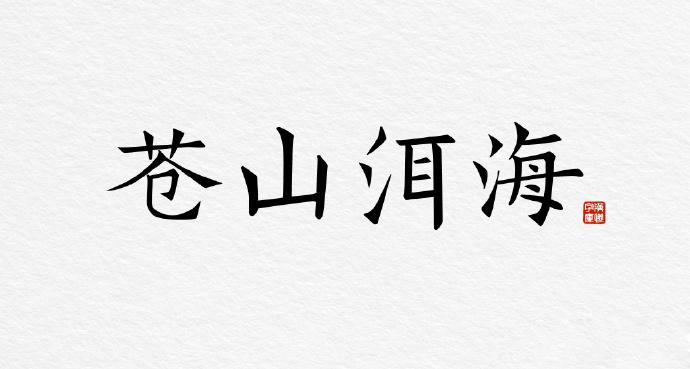 汉仪昌黎宋刻本字体欣赏下载—深圳VI设计7