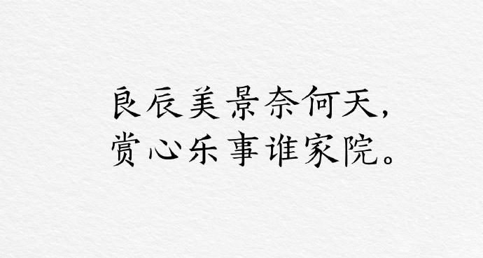汉仪昌黎宋刻本字体欣赏下载—深圳VI设计8