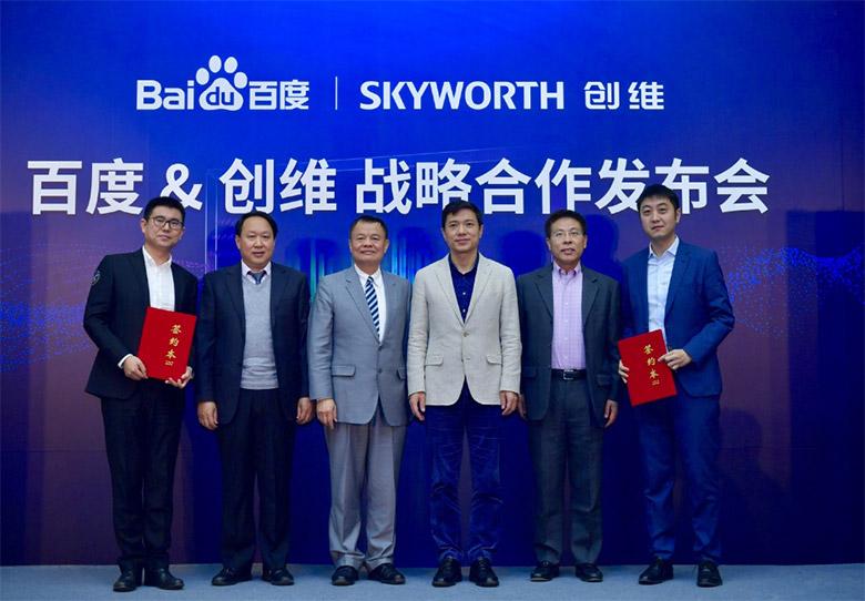 SKYWORTH创维集团启用全新品牌LOGO-深圳VI设计7