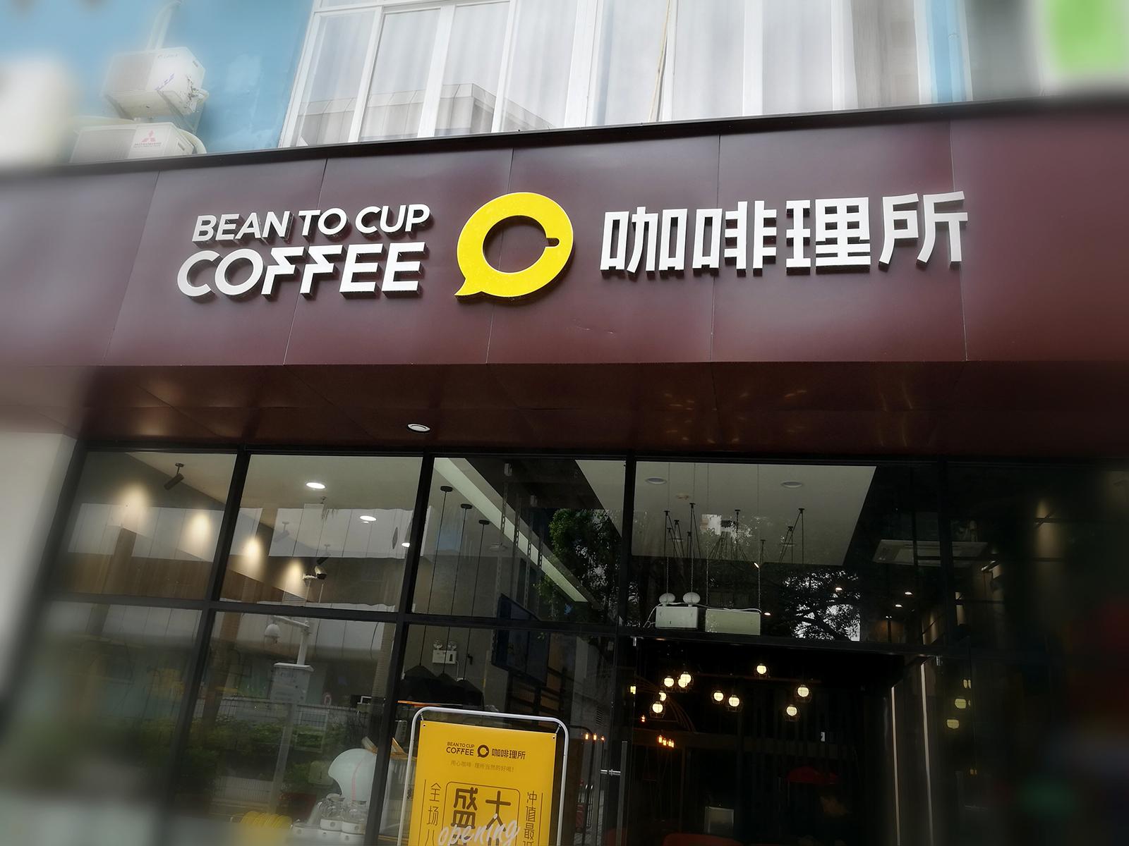橙象新作-咖啡理所品牌盛大开业!-VI设计5