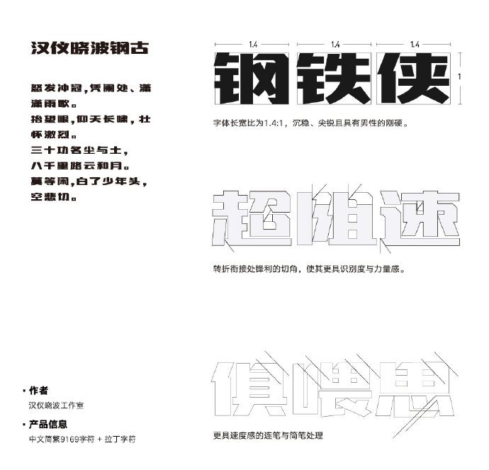 汉仪晓波工作室标题字体合集上线!内含下载地址!-深圳VI设计3