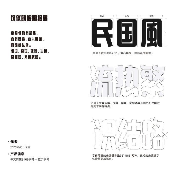 汉仪晓波工作室标题字体合集上线!内含下载地址!-深圳VI设计5