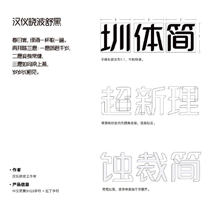 汉仪晓波工作室标题字体合集上线!内含下载地址!-深圳VI设计7