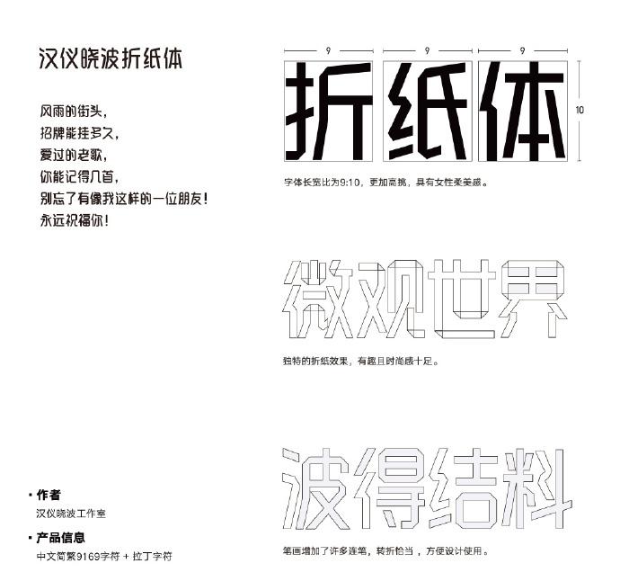 汉仪晓波工作室标题字体合集上线!内含下载地址!-深圳VI设计6