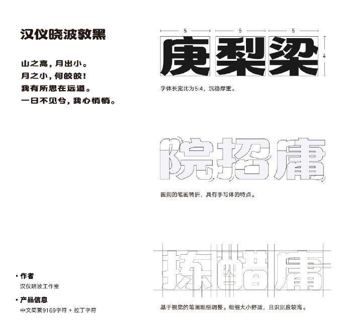 汉仪晓波工作室标题字体合集上线!内含下载地址!-深圳VI设计4