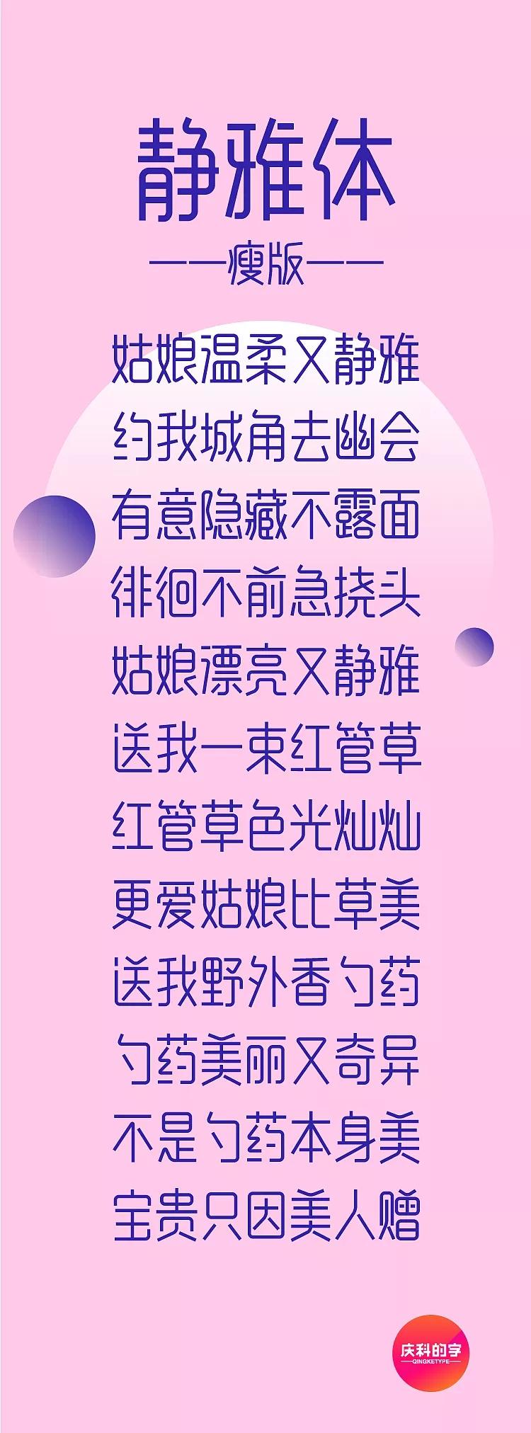 鄭慶科靜雅體字體分享,含下載方式!1
