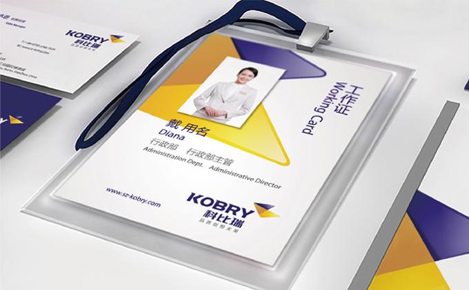 橙象13年品牌案例回顾,KOBRY科比瑞品牌形象设计-VI设计15