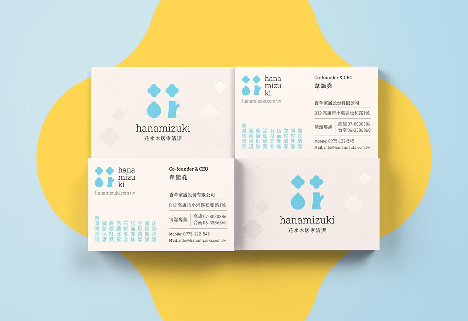 花水木居家清洁用品品牌形象设计欣赏-深圳VI设计12