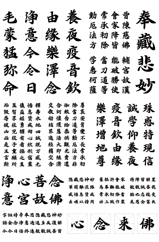 汉仪北魏写经体,字体下载链接!-深圳VI设计1