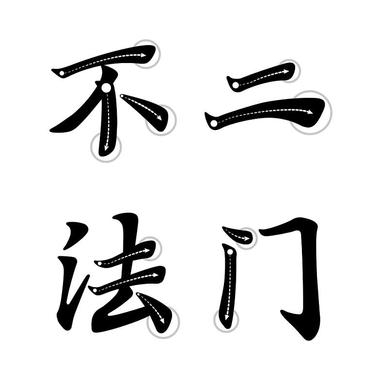 汉仪北魏写经体,字体下载链接!-深圳VI设计4