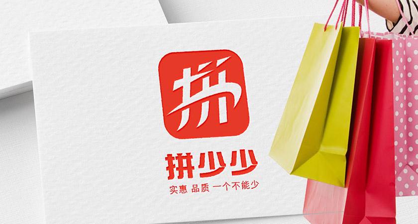 """社交电商平台""""拼少少""""发布形象,确认过眼神,是""""拼多多""""的家人!-深圳VI设计4"""
