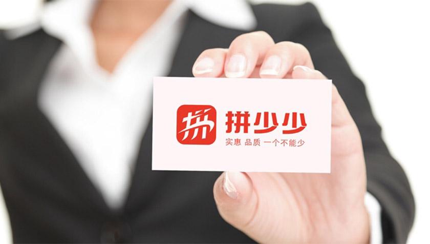 """社交电商平台""""拼少少""""发布形象,确认过眼神,是""""拼多多""""的家人!-深圳VI设计6"""