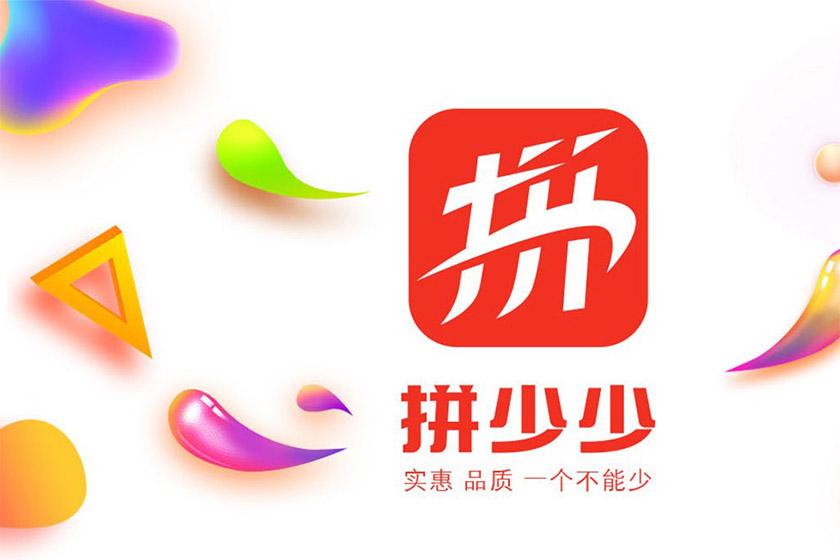 """社交电商平台""""拼少少""""发布形象,确认过眼神,是""""拼多多""""的家人!-深圳VI设计7"""