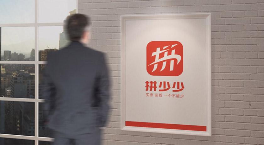 """社交电商平台""""拼少少""""发布形象,确认过眼神,是""""拼多多""""的家人!-深圳VI设计"""