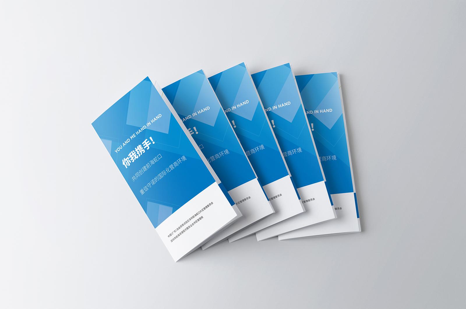 前海蛇口自贸片区信用服务指南折页设计-深圳VI设计