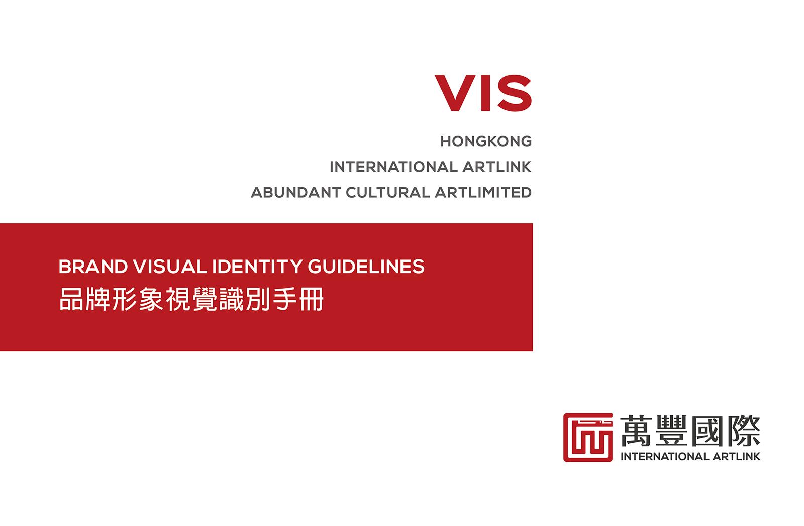 万丰国际集团品牌形象识别设计-深圳VI设计