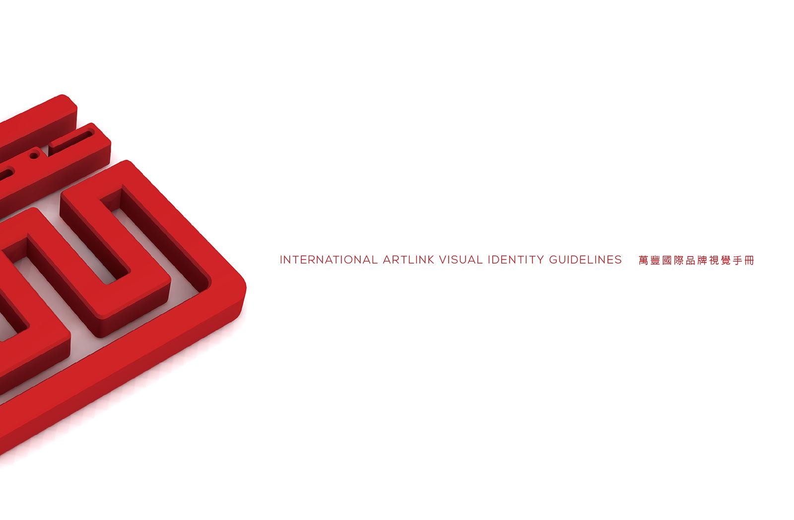 万丰国际集团品牌形象识别设计-深圳VI设计2